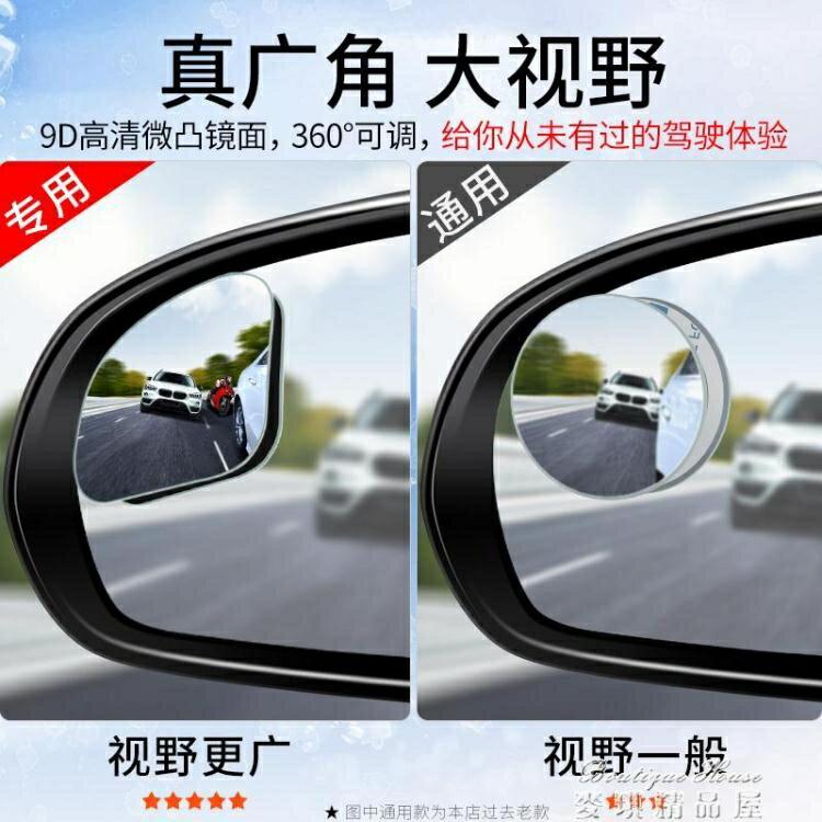 後視鏡 小圓鏡汽車倒車神器盲點盲區反光輔助360度小車用高清鏡子【省錢大作戰 全館85折】
