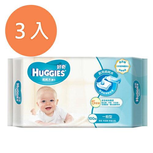 好奇 純水嬰兒濕巾-一般型 100抽 (3包入)/組