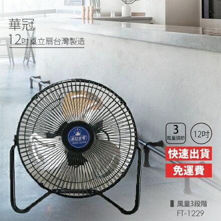 【華冠】MIT  12吋鋁葉工業桌扇  強風電風扇 FT-1229