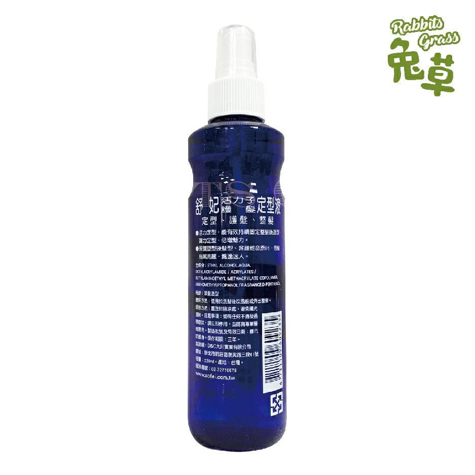 舒妃 活力子 護髮 定型液 220ml