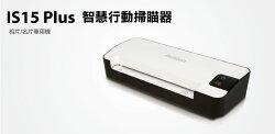 登昌恆 虹光 Avision IS15 Plus 智慧行動掃瞄器【迪特軍】