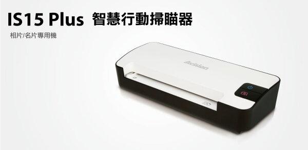 登昌恆虹光AvisionIS15Plus智慧行動掃瞄器【迪特軍】