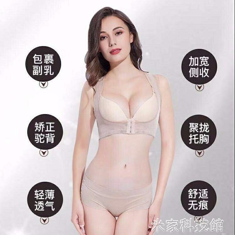 矯正帶 駝背矯正器挺背揹佳成年女隱形超薄神器背帶內穿衣矯正帶