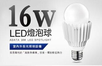 威剛ATADA★台製 保固1年 LED 16W 球泡 全電壓 白光/黃光★永旭照明RW2-LED-16W-E27-3K