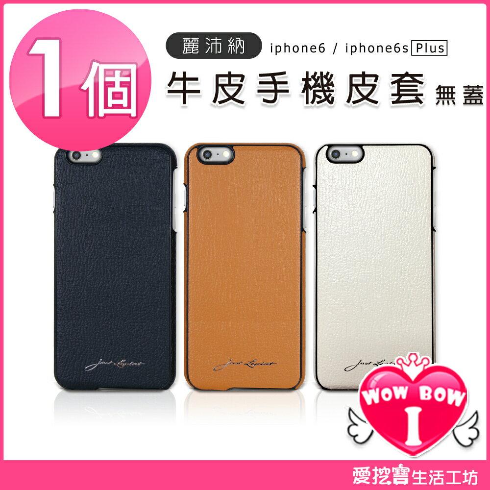 【Just Leplat】麗沛納 ♥愛挖寶 I655♥ 5.5吋 Iphone6+/6S+ Plus 真皮手機殼 套 無蓋 100%真牛皮製作 時尚高質感