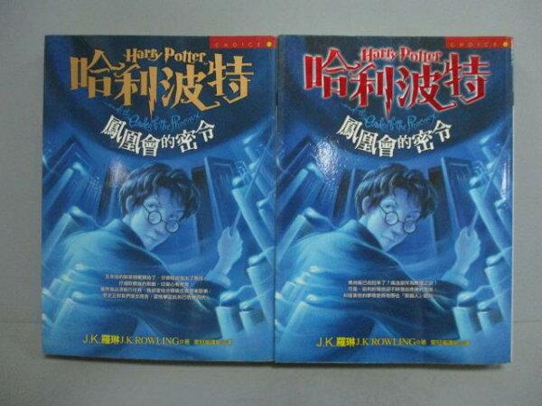 【書寶二手書T1/一般小說_NCX】哈利波特-鳳凰會的密令_上下合售_J.K.羅琳