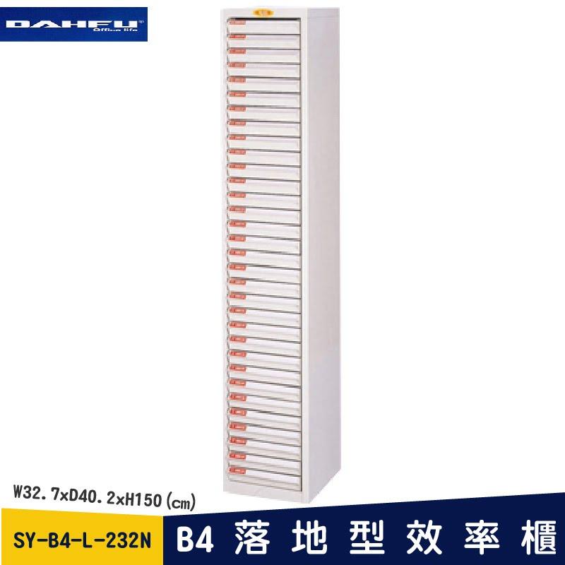◎分層好整理◎ SY-B4-L-232N B4落地型效率櫃 文件櫃 資料櫃 整理盒 抽屜收納櫃【大富】