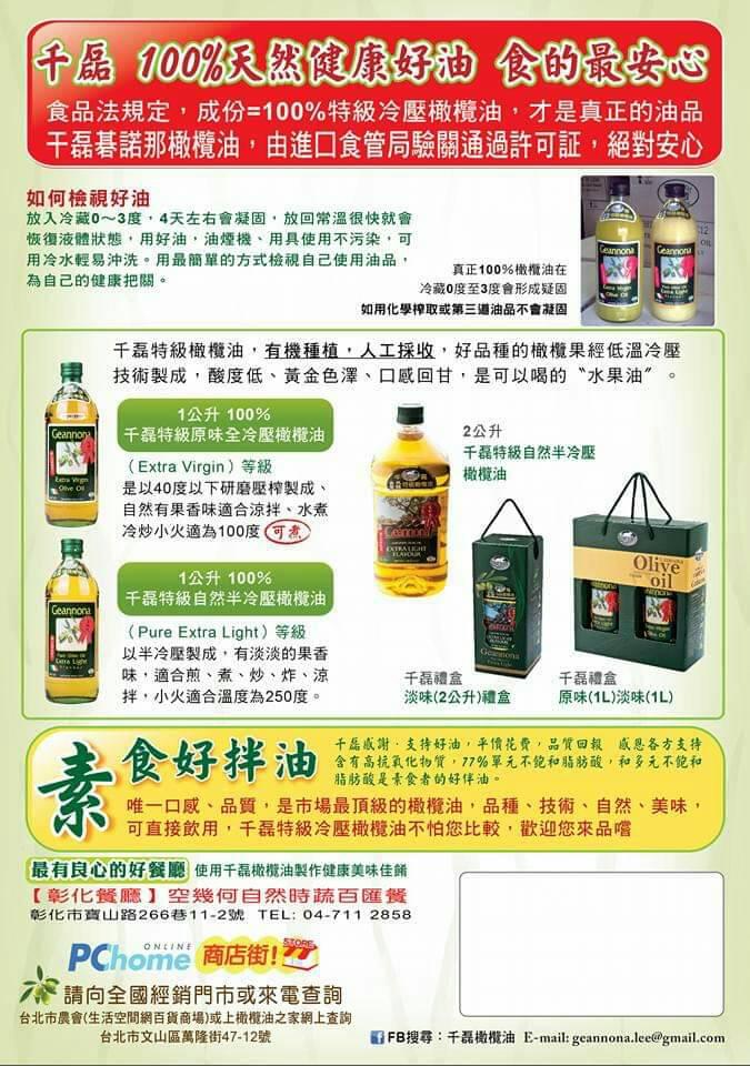 100%橄欖油禮盒  1000ml 冷壓橄欖油 調理油 食用油 油品禮盒 義大利進口