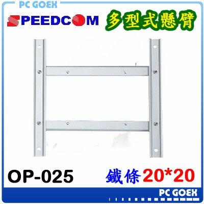 ☆pcgoex軒揚☆SPEEDCOMKA-01FOP-025配件螢幕架用轉接片(100轉200mm)支撐架旋臂支架壁掛式