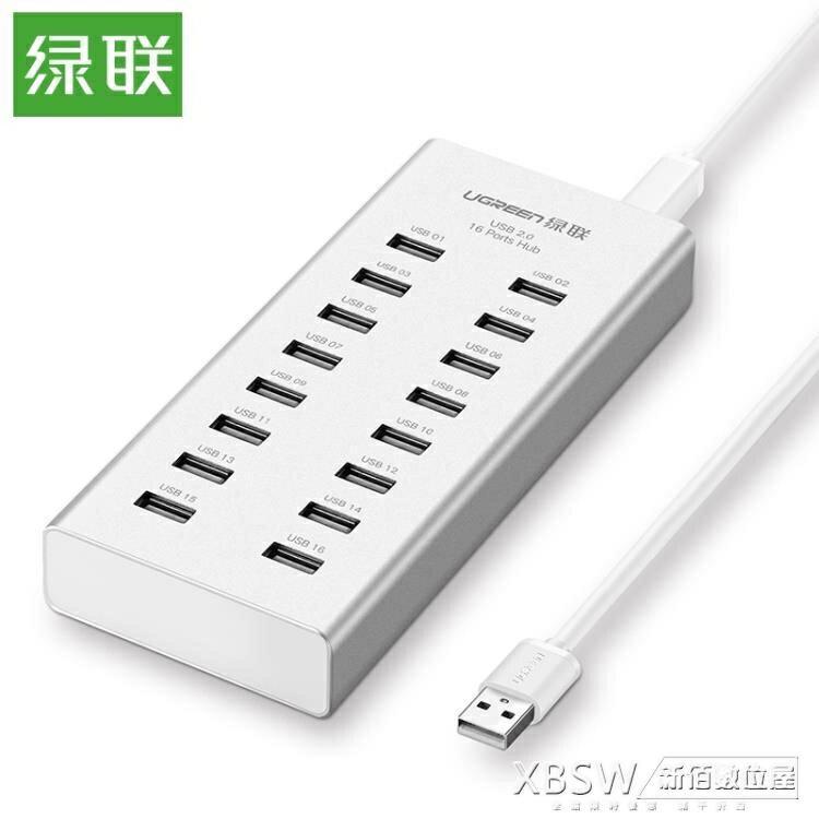 綠聯USB2.0分線器16口HUB帶電源擴展接口電腦轉換集線器 全館免運