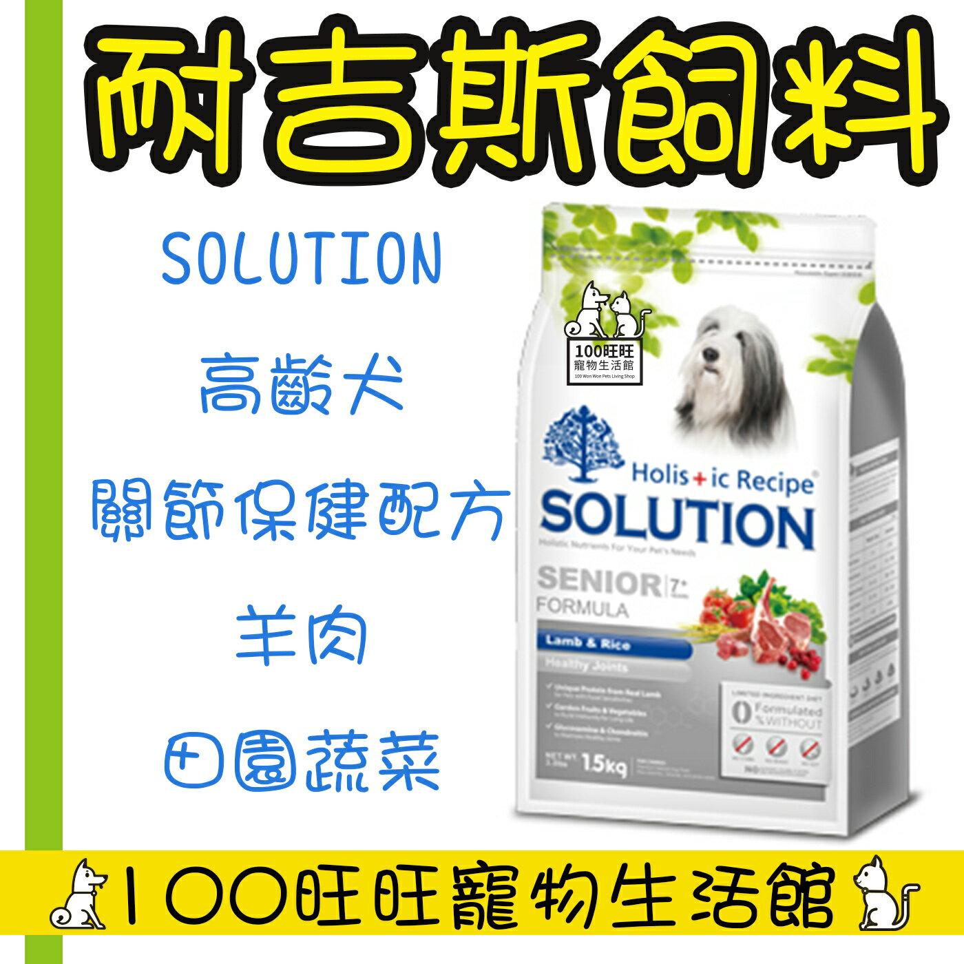 SOLUTION 耐吉斯 高齡犬 關節保健配方 羊肉+田園蔬菜 1.5kg