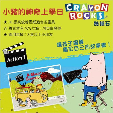 ✿蟲寶寶✿【美國CrayonRocks】培養創意無限酷蠟石說故事繪圖本可著色畫圖本小豬的神奇上學日