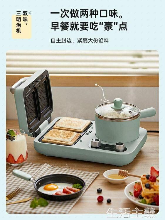 麵包機 小熊三明治早餐機家用小型多功能輕食華夫餅機吐司壓烤面包機神器 MKS【簡約家】