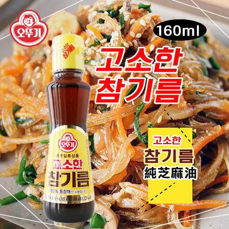 韓國OTTOGI不倒翁100%純芝麻油160ml芝麻油韓式芝麻油香油韓式料理調味醬調味料【N102934】