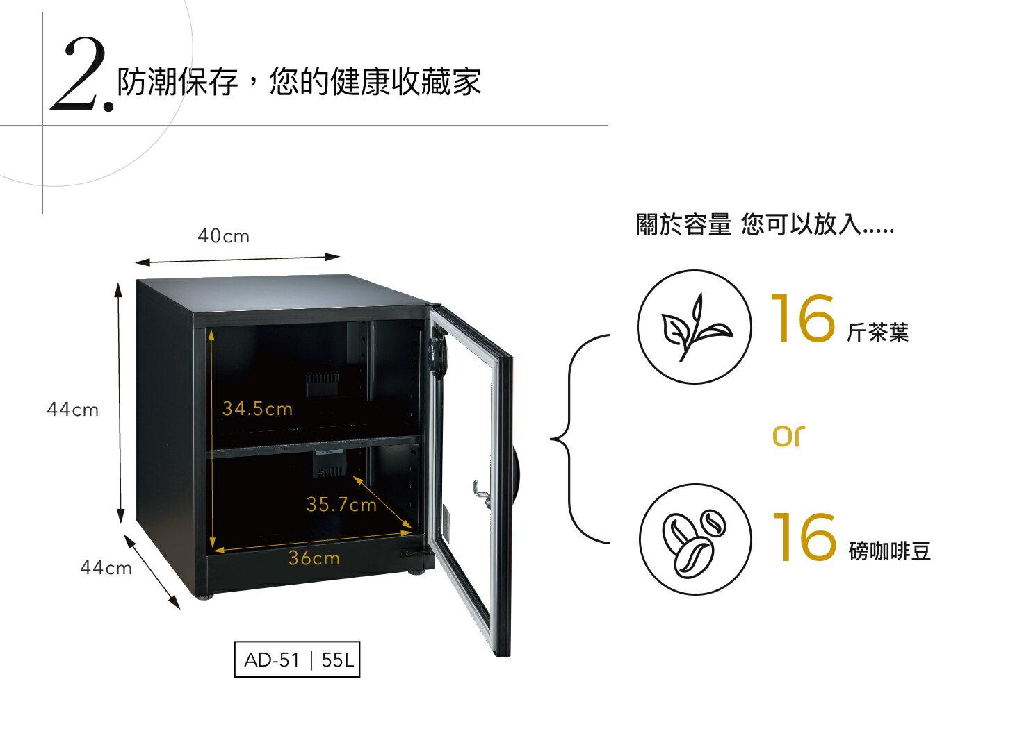 【弘瀚】收藏家 55公升實用型全功能電子防潮箱 AD-51P