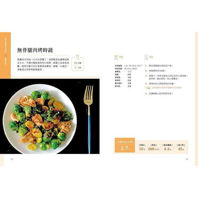【熱銷預購】日日減醣瘦身料理:肉品海鮮.蔬食沙拉.鍋物料理,吃飽吃滿還瘦18公斤,無痛減醣瘦身家常菜111道 8