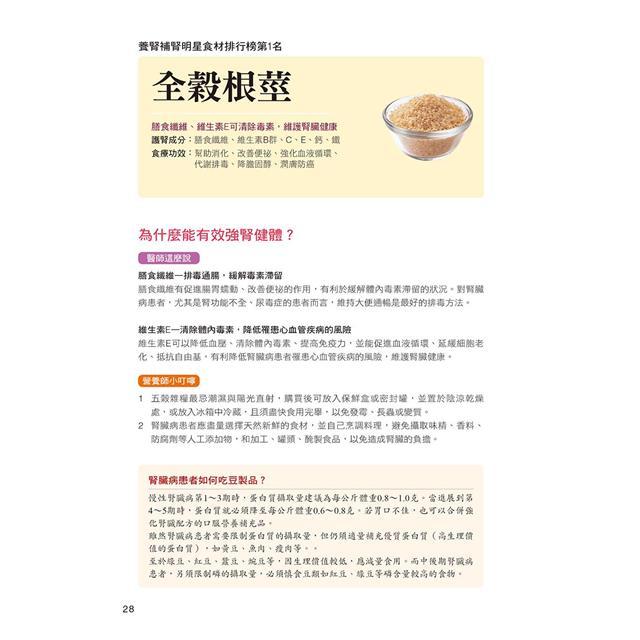 腎臟病保健食療方 9