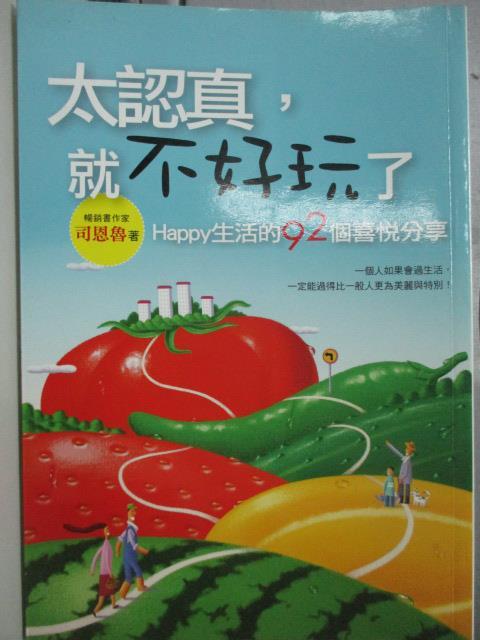 【書寶二手書T1/勵志_OSU】太認真,就不好玩了:Happy生活的92個喜悅分享_司思魯