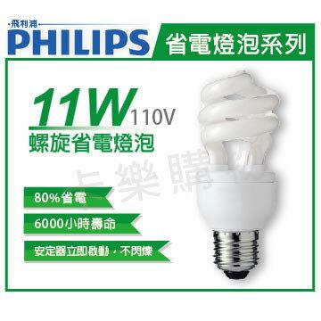 PHILIPS飛利浦 11W 110V 827 黃光 螺旋省電燈泡  PH160007