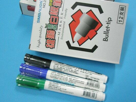雄獅環保白板筆 NO.231B 雄獅可填充白板筆(黑.紅.藍.綠)/一支入{促25}