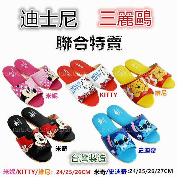 JG~三麗鷗 迪士尼 維尼拖鞋 米奇拖鞋 KITTY拖鞋 米妮拖鞋 史迪奇拖鞋 台灣製造 室內拖鞋尺寸24-27CM