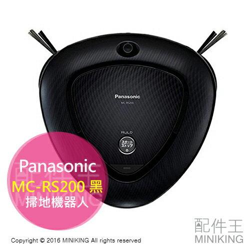 【配件王】代購 Panasonic 國際牌 MC-RS200 黑 掃地機器人 吸塵器 地面偵測 大容量 排程 勝 RS1