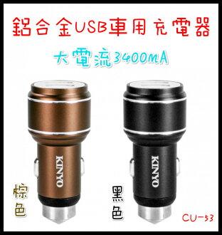 ❤含發票❤新品上市❤3.4快充鋁合金USB車用充電器❤車充 電源 行動電源 手機充電 USB 金屬 點菸器CU-53❤