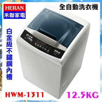 【禾聯 HERAN】12.5KG定頻全自動洗衣機《HWM-1311》全新原廠保固 不銹鋼槽 透明視窗設計 脫水防震系統