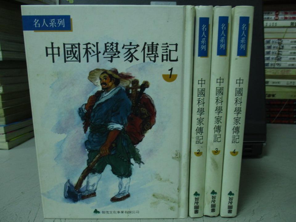 ~書寶 書T4/兒童文學_KCS~中國科學家傳記_1~4冊合售_智茂文化