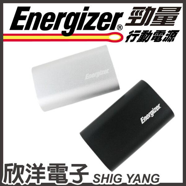 ※欣洋電子※Energizer勁量行動電源(UE10008)大容量10000mAh內附充電線BSMI認證多重防護機制銀、黑雙色自選