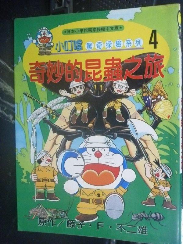 【書寶二手書T1/漫畫書_LLK】奇妙的昆蟲之旅_藤子F.不二雄