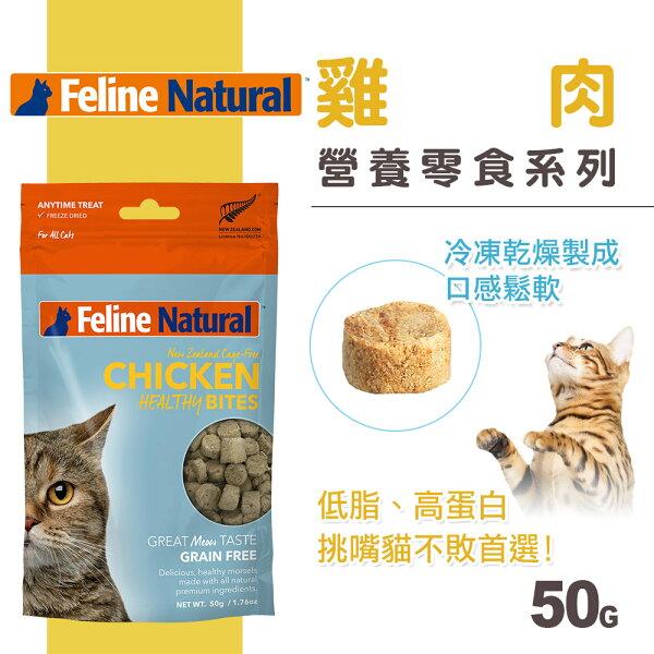 紐西蘭K9FelineNatural貓咪雞肉營養零食(50g)