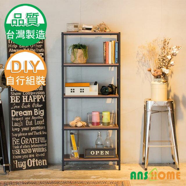 ANSHOME 安適樂活網 【AccessCo】工業風復古鐵管開放式 五層置物櫃