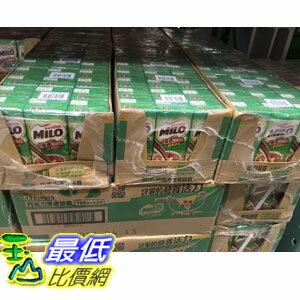 [104限時限量促銷] COSCO MILO CHOCOLATE MILK 美祿久藏巧克力麥牙牛奶198毫升X24入 C48852