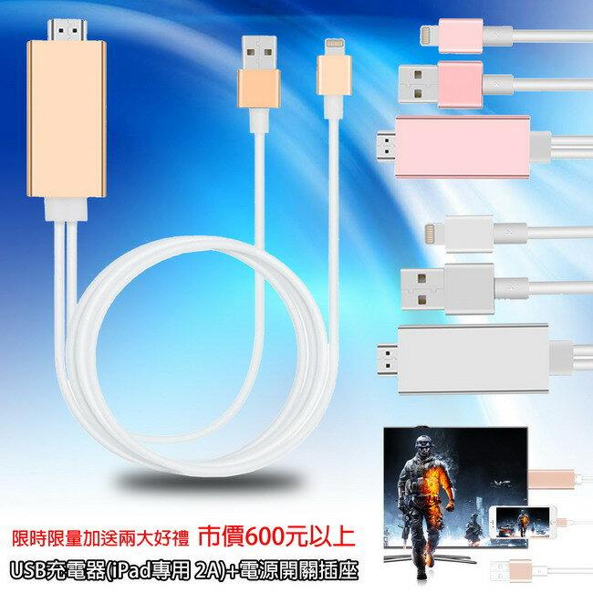 HM03高階超清款iPhone/iPad HDMI影音視訊傳輸線(加2大好禮)