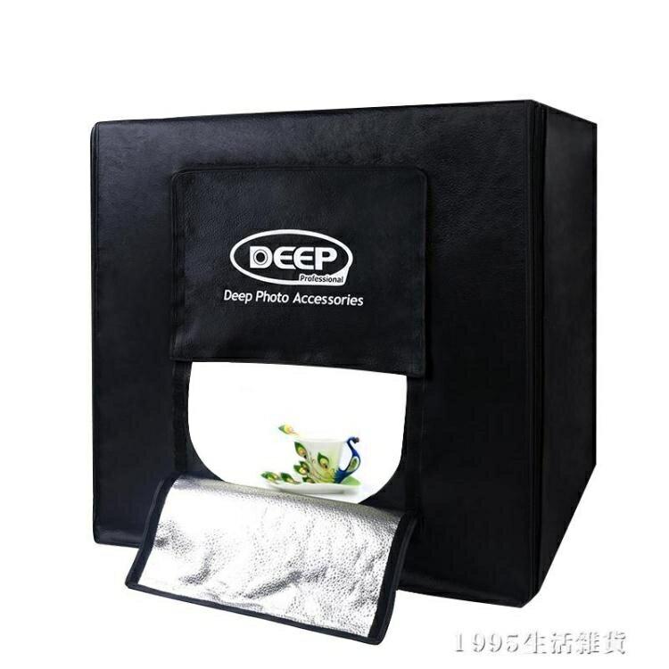 攝影棚 Deep60cm led攝影棚 小型套裝柔光箱補光拍照道具拍攝影燈箱 NMS  秋冬新品特惠