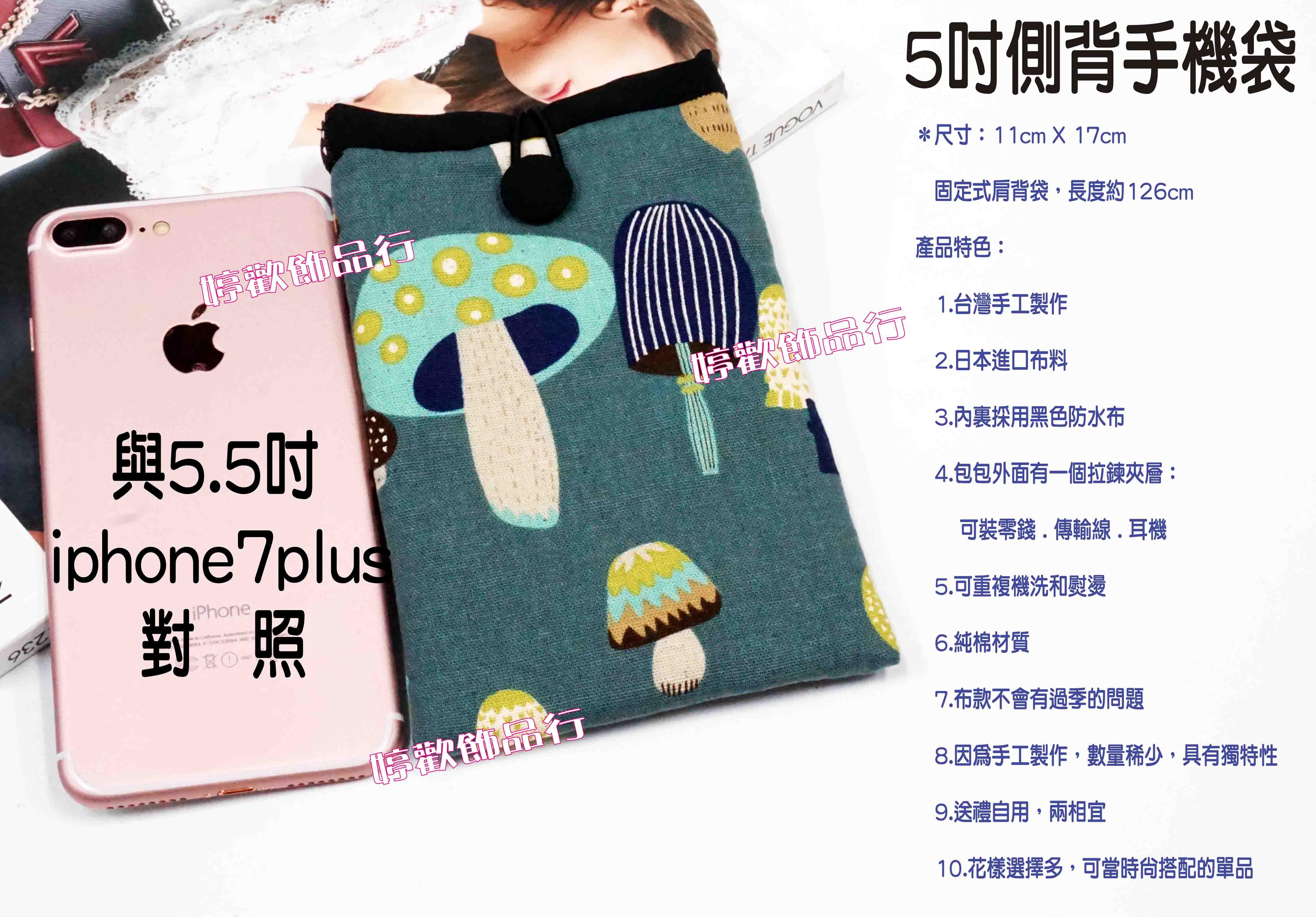 台灣手工5吋手機包.相機包/藍瘦香菇