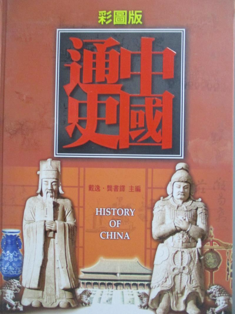 ~書寶 書T7/歷史_YHN~彩圖版~中國通史_戴逸
