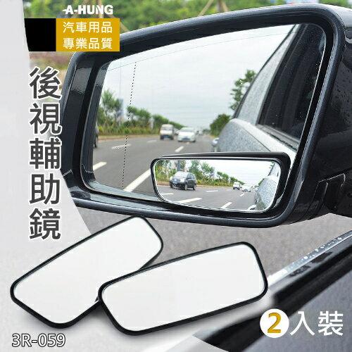 【A-HUNG】可調角度廣角長形鏡 廣角輔助鏡 汽車後視鏡 後照鏡 廣角鏡 倒車鏡 照後鏡 盲點鏡