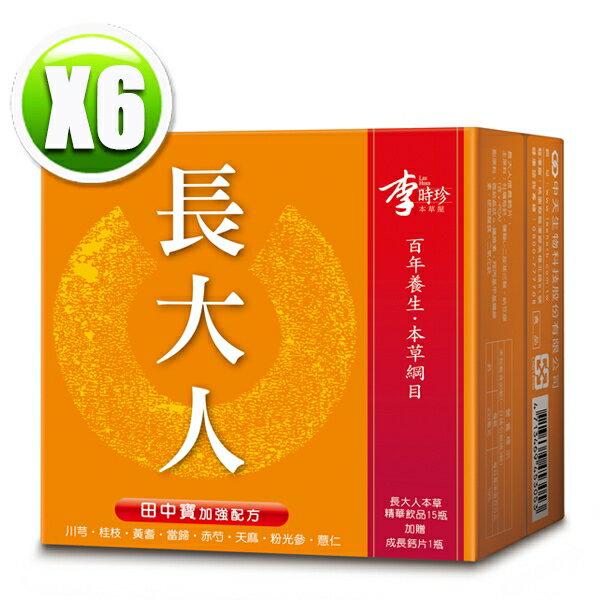 李時珍 長大人本草精華飲(女生)(15入+1瓶成長精華錠)x6