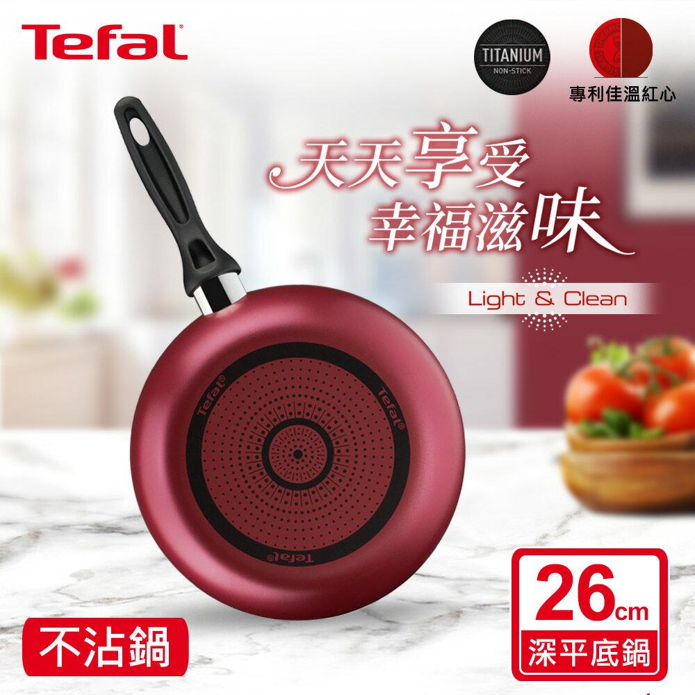 縱貫線3C量販店 Tefal法國特福 巴洛克系列26CM不沾深平底鍋(深煎鍋) SE-B2240595