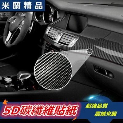 汽機車碳纖維貼紙~5D立體保護車身帶導氣槽3款73pp76~ ~~米蘭 ~