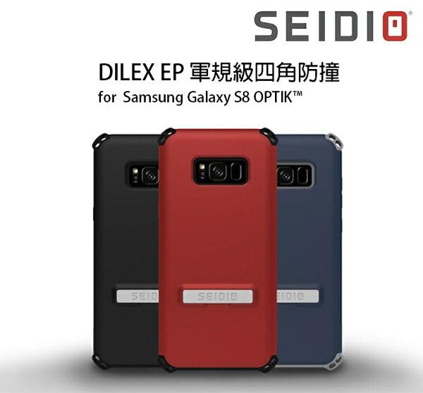 倍思DILEX軍規四角強化-GalaxyS8s8Plus防撞保護殼手機防摔殼保護套