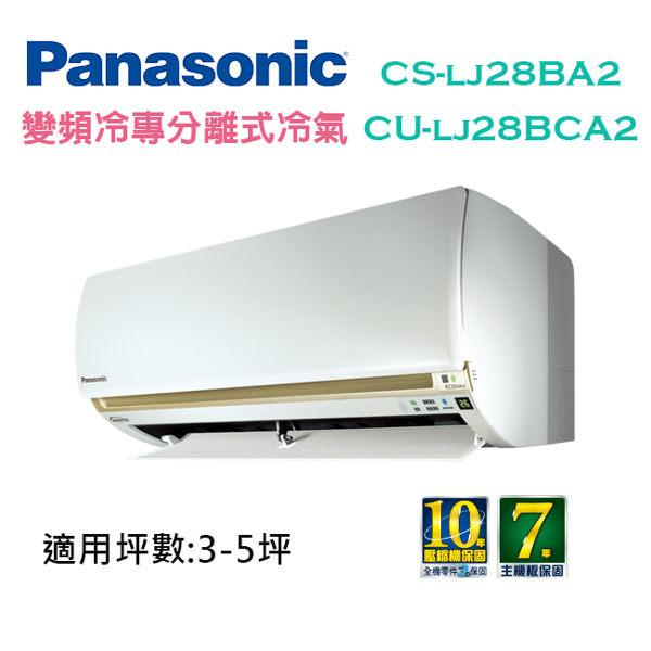 【滿3千,15%點數回饋(1%=1元)】Panasonic國際牌3-5坪變頻冷專分離式冷氣CS-LJ28BA2CU-LJ28BCA2