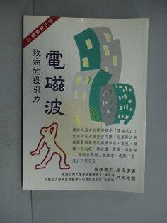 【書寶二手書T1/養生_ODD】致病的吸引力.電磁波_金忠孝
