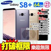 Samsung 三星到Samsung Galaxy S8 PLUS 4G/64G 6.2吋 雙卡 智慧型手機 0利率 免運費