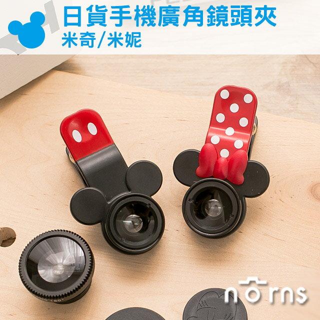NORNS 【日貨米奇米妮手機廣角鏡頭夾】迪士尼 魚眼 特寫廣角 三種鏡頭組  hamee製品