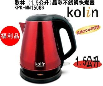 (福利品)【歌林】1.5公升晶彩不銹鋼快煮壺(紅)KPK-MN1506S 保固免運-隆美家電