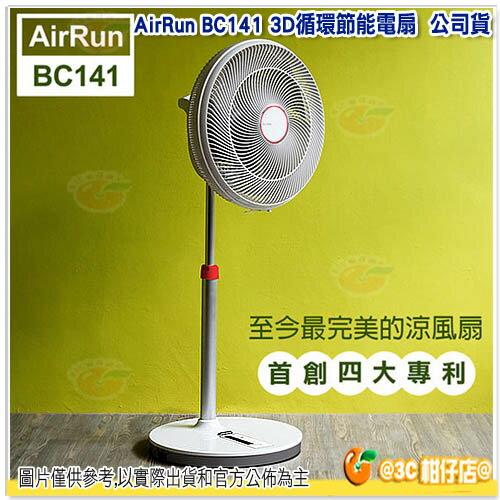 可分期 AirRun BC141 3D循環節能電扇 公司貨 14吋DC直流 微電腦 電風扇 立扇 白