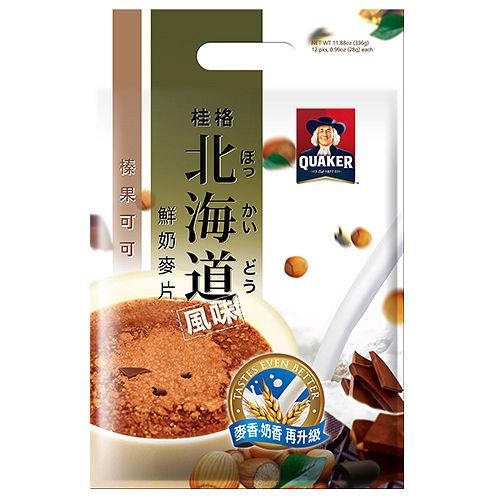 康鄰超市好康物廉網 桂格 北海道風味 麥香鮮奶麥片-榛果可可 28g (12入)/ 袋